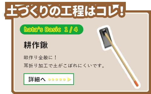 hata's Basic 耕作鍬